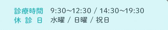 診療時間 9:30~12:30 / 14:30~19:30 休診日 水曜 / 日曜 / 祝日