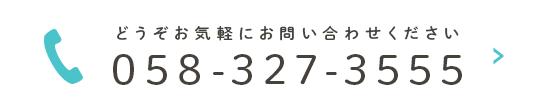 どうぞお気軽にお問い合わせください 058-327-3555