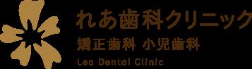 れあ歯科クリニック 矯正歯科 小児歯科 Lea Dental Clinic