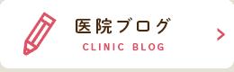 医院ブログ CLINIC BLOG