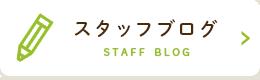 スタッフブログ STAFF BLOG