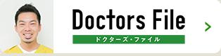Doctors File ドクターズ・ファイル